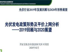 时璟丽:光伏发电政策形势及平价上网分析