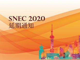 SNEC确认延期至10月 国际太阳能展会9、10月份密集